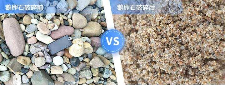鵝軟石破碎前后對比